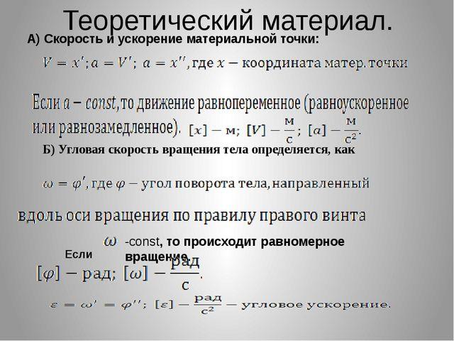 Теоретический материал. А) Скорость и ускорение материальной точки: Б) Углова...