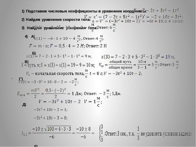 1) Подставим числовые коэффицеэнты в уравнение координаты: 2) Найдем уравнен...