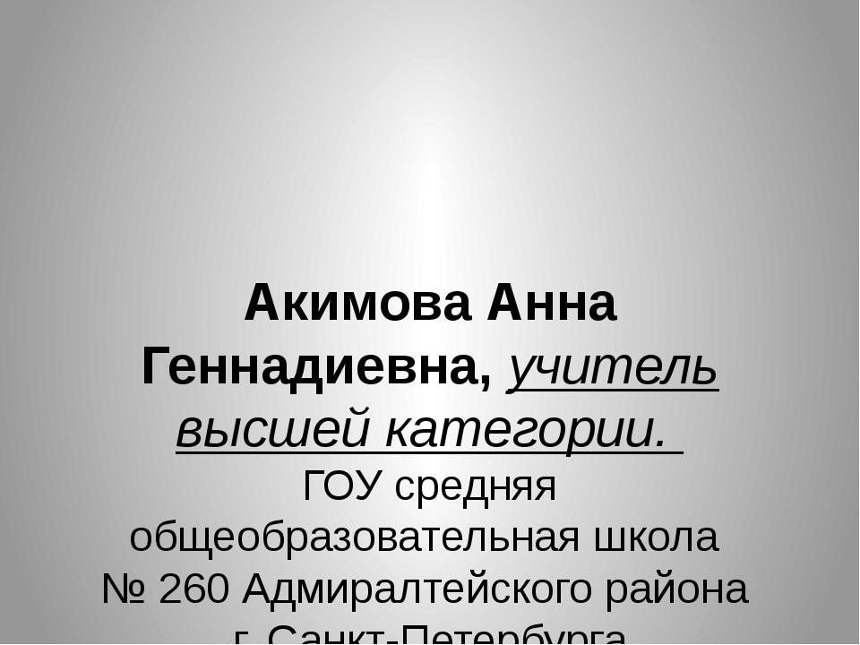Акимова Анна Геннадиевна, учитель высшей категории. ГОУ средняя общеобразова...