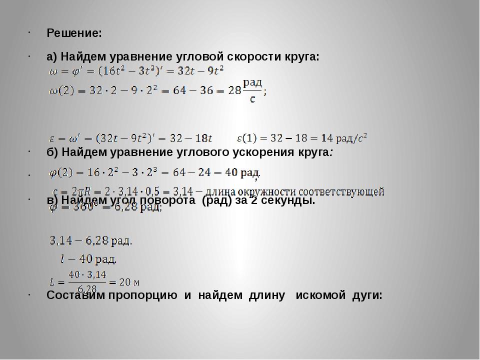 Решение: а) Найдем уравнение угловой скорости круга: б) Найдем уравнение угло...