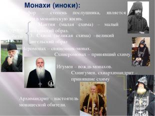 Монахи (иноки): 1. Рясофор – степень послушника, является вступлением в монаш