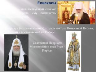 Епископы Святейший Патриарх Московский и всея Руси - Кирилл 6. Патриарх («отц