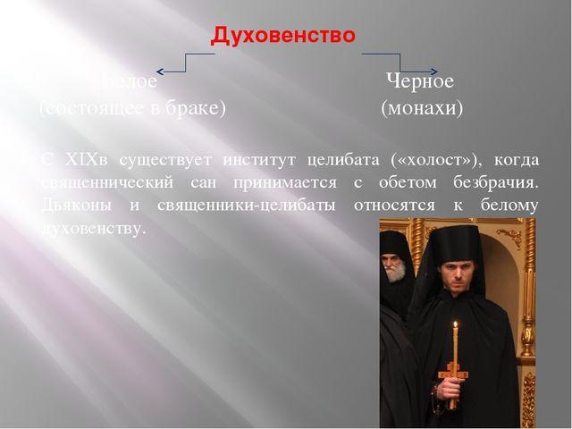 Духовенство Белое (состоящее в браке) Черное (монахи) С XIXв существует инсти...
