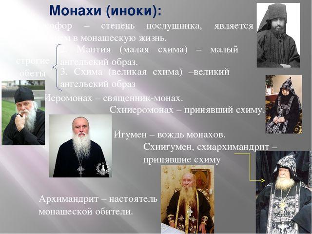 Монахи (иноки): 1. Рясофор – степень послушника, является вступлением в монаш...