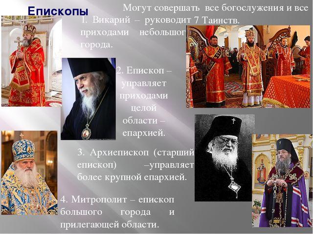 Епископы 1. Викарий – руководит приходами небольшого города. 2. Епископ – упр...