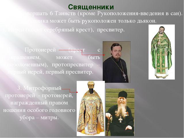 Священники Могут совершать 6 Таинств (кроме Рукоположения-введения в сан). В...