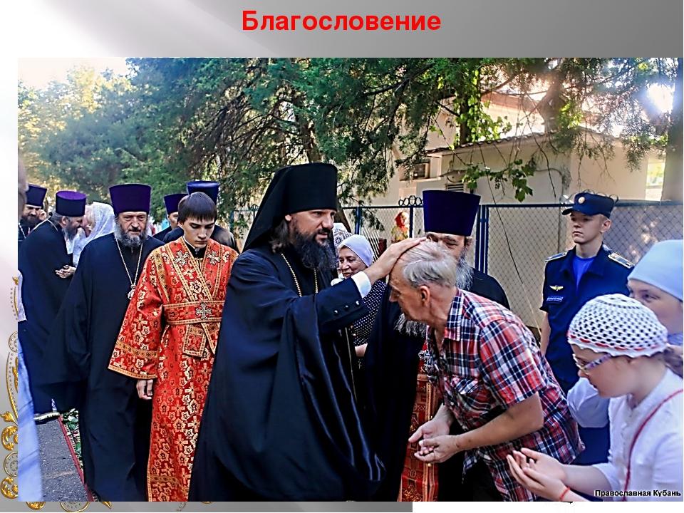 Благословение Приветствие и прощание -здороваться за руку со священником могу...