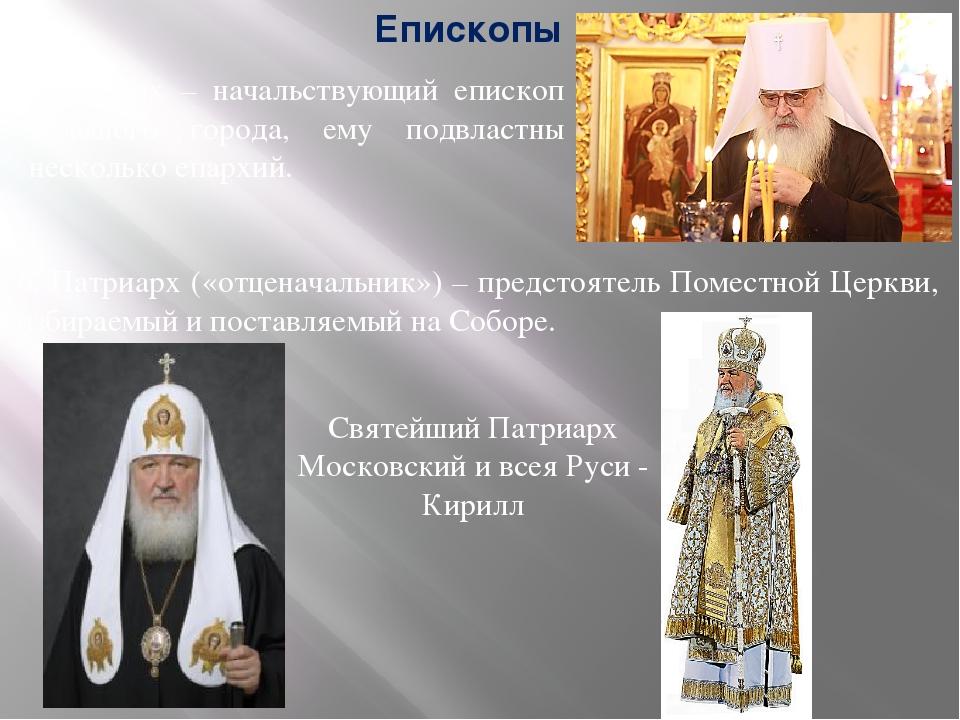 Епископы Святейший Патриарх Московский и всея Руси - Кирилл 6. Патриарх («отц...