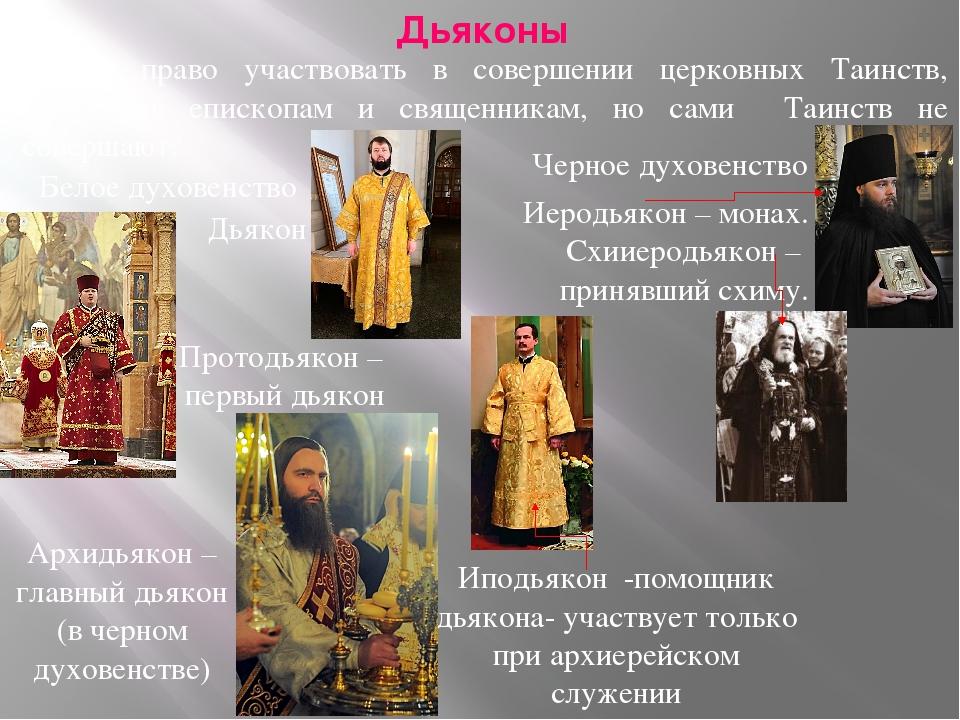 Дьяконы Имеют право участвовать в совершении церковных Таинств, сослужить епи...