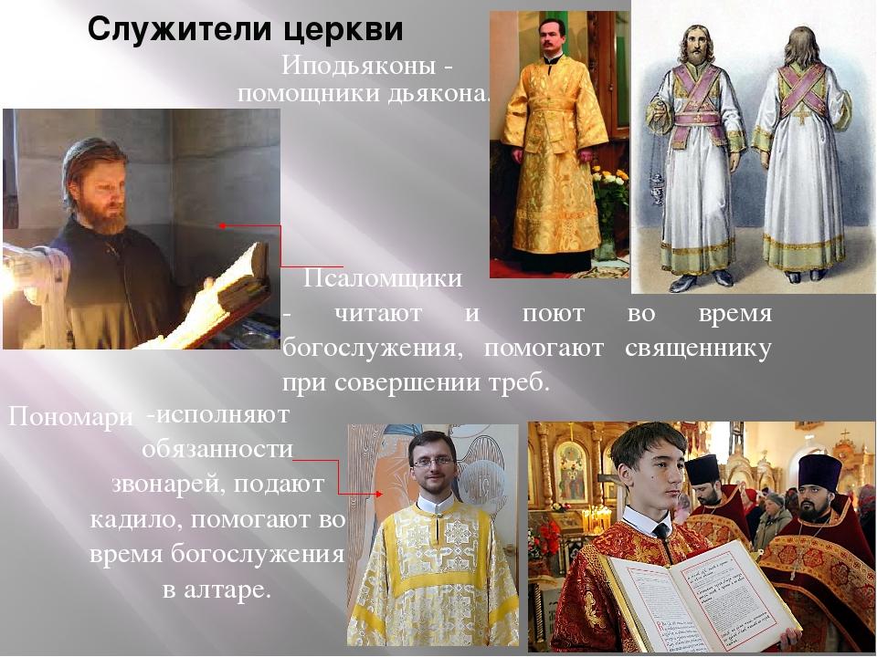 Служители церкви Иподьяконы - Псаломщики Пономари - читают и поют во время бо...
