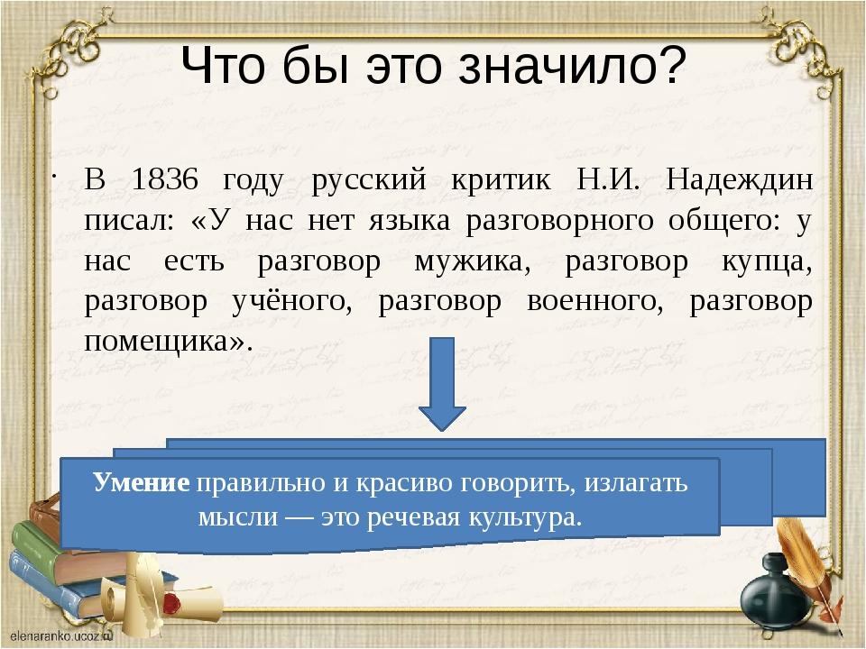 Что бы это значило? В 1836 году русский критик Н.И. Надеждин писал: «У нас не...