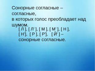 [ Л ], [ Л' ], [ М ], [ М' ], [ Н ], [ Н'], [ Р ], [ Р'], [ Й' ] – сонорные с
