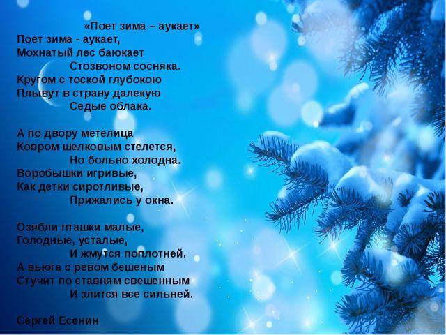 «Поет зима – аукает» Поет зима - аукает, Мохнатый лес баюкает Стозвоном сосня...