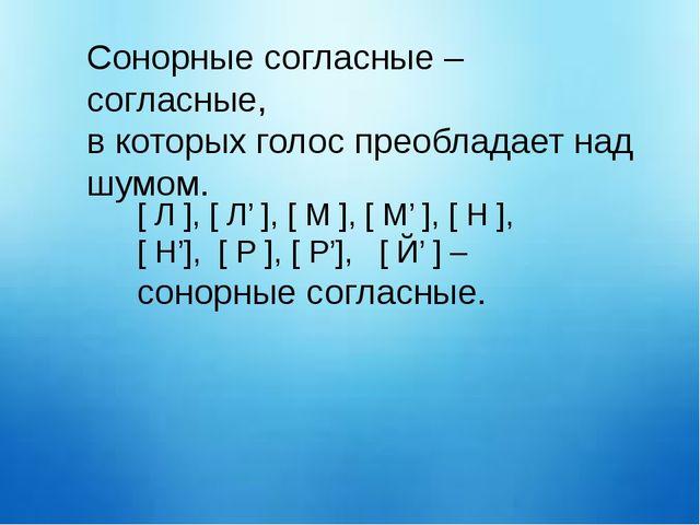 [ Л ], [ Л' ], [ М ], [ М' ], [ Н ], [ Н'], [ Р ], [ Р'], [ Й' ] – сонорные с...