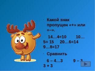 Назовите компоненты сложения и вычитания Найти сумму чисел 3 и 6. Какое числ