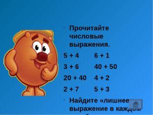 5 дес. + 4 дес. =  4 дес. + 3 дес. = 7 дес. + 1 дес. =  5 дес. + 1 дес. = Ч