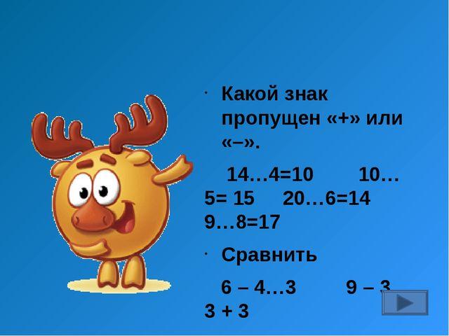 Назовите компоненты сложения и вычитания Найти сумму чисел 3 и 6. Какое числ...