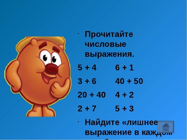 5 дес. + 4 дес. =  4 дес. + 3 дес. = 7 дес. + 1 дес. =  5 дес. + 1 дес. = Ч...