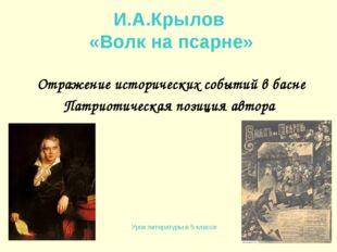 И.А.Крылов «Волк на псарне» Отражение исторических событий в басне Патриотиче