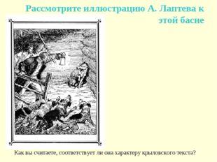 Рассмотрите иллюстрацию А.Лаптева к этой басне Как вы считаете, соответству