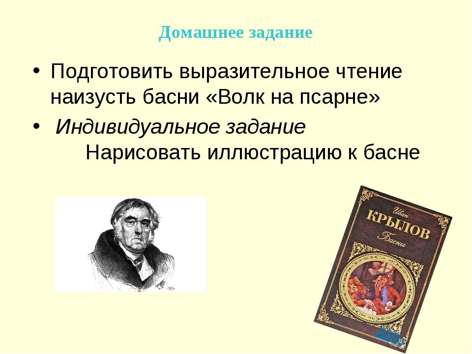 Домашнее задание Подготовить выразительное чтение наизусть басни «Волк на пса...
