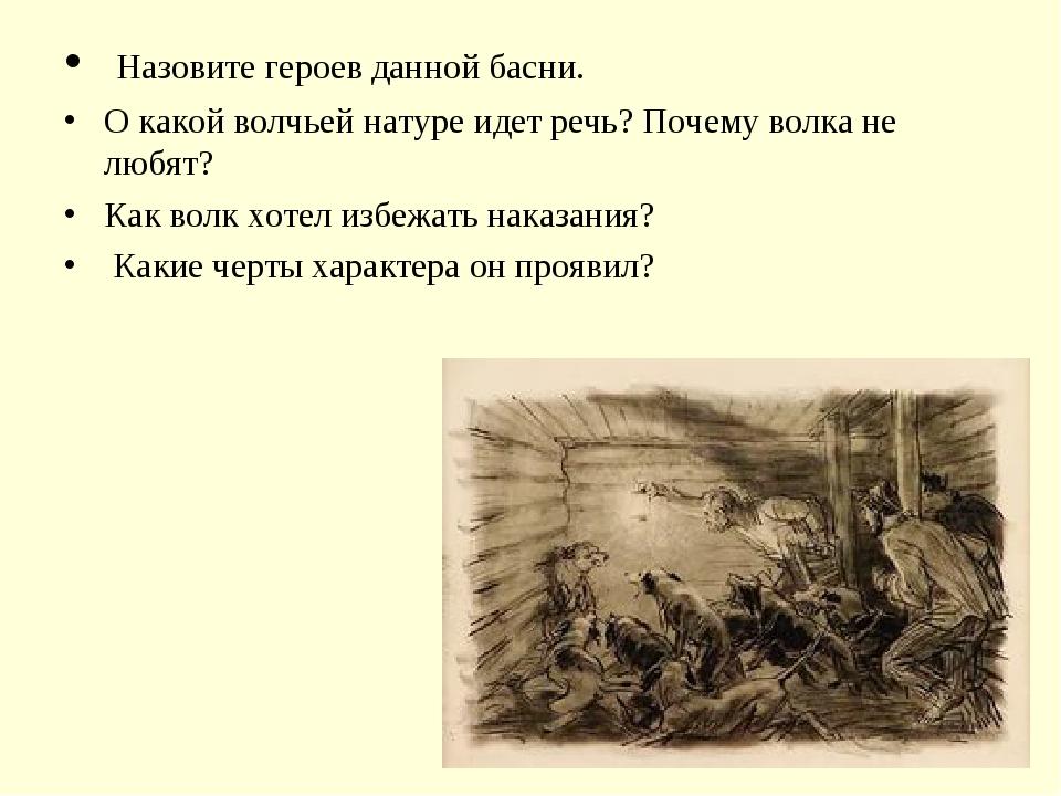 Назовите героев данной басни. О какой волчьей натуре идет речь? Почему волка...