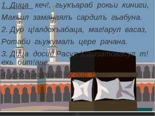 1. Дица кеч!, гьукъараб рокьи киниги, Макьил заманаялъ сардилъ гьабуна. 2. Ду