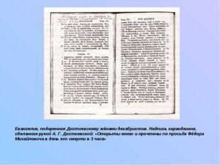 Евангелие, подаренное Достоевскому жёнами декабристов. Надпись карандашом, сд