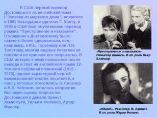 """В США первый перевод Достоевского на английский язык (""""Записки из мертвого д"""
