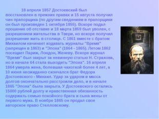 18 апреля 1857 Достоевский был восстановлен в прежних правах и 15 августа по