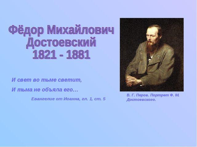В. Г. Перов. Портрет Ф. М. Достоевского. И свет во тьме светит, И тьма не объ...