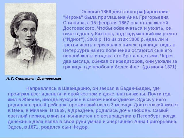"""Осенью 1866 для стенографирования """"Игрока"""" была приглашена Анна Григорьевна..."""