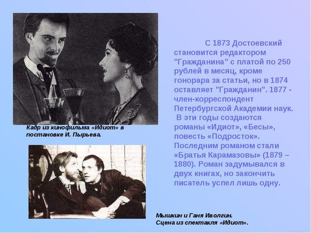 """С 1873 Достоевский становится редактором """"Гражданина"""" с платой по 250 рублей..."""