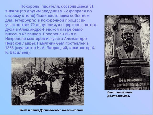 Похороны писателя, состоявшиеся 31 января (по другим сведениям - 2 февраля п...