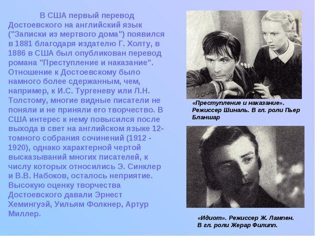 """В США первый перевод Достоевского на английский язык (""""Записки из мертвого д..."""