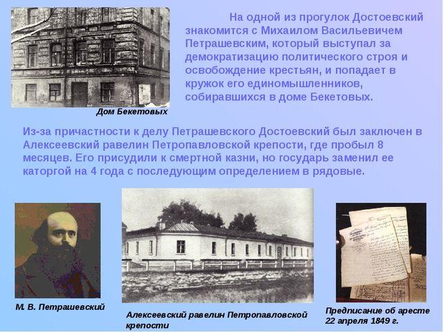 На одной из прогулок Достоевский знакомится с Михаилом Васильевичем Петрашев...