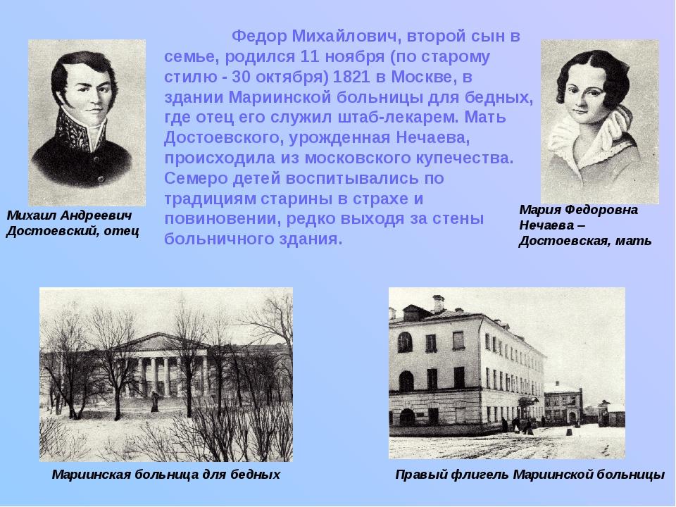 Федор Михайлович, второй сын в семье, родился 11 ноября (по старому стилю -...