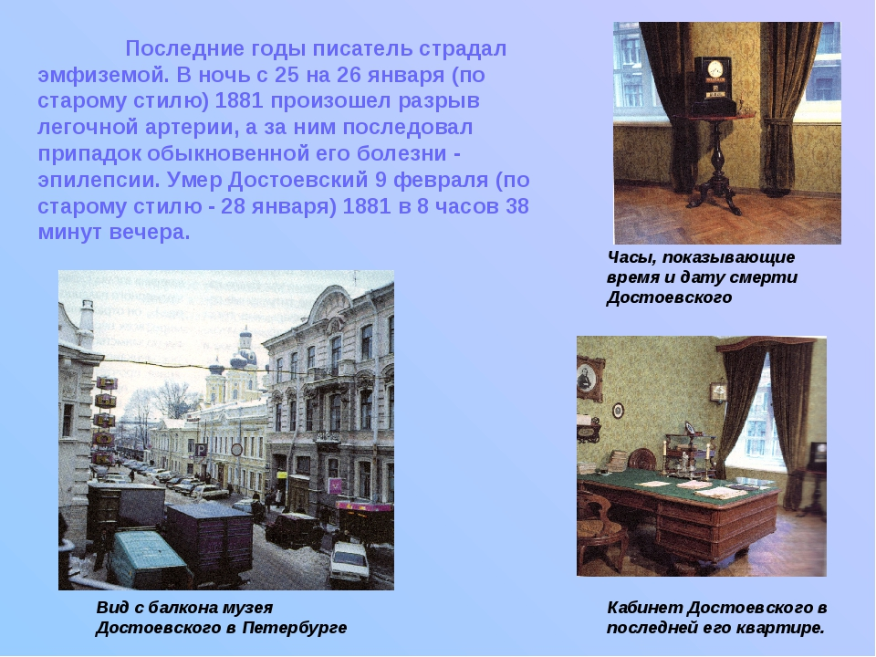 Последние годы писатель страдал эмфиземой. В ночь с 25 на 26 января (по стар...