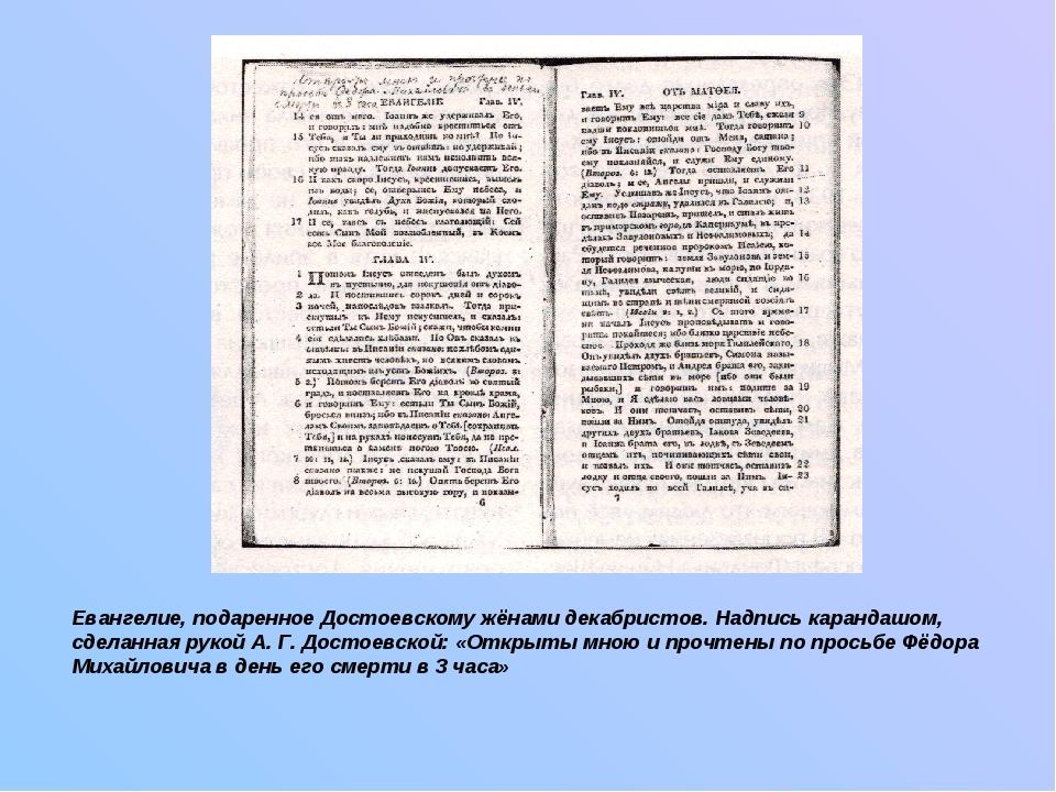 Евангелие, подаренное Достоевскому жёнами декабристов. Надпись карандашом, сд...