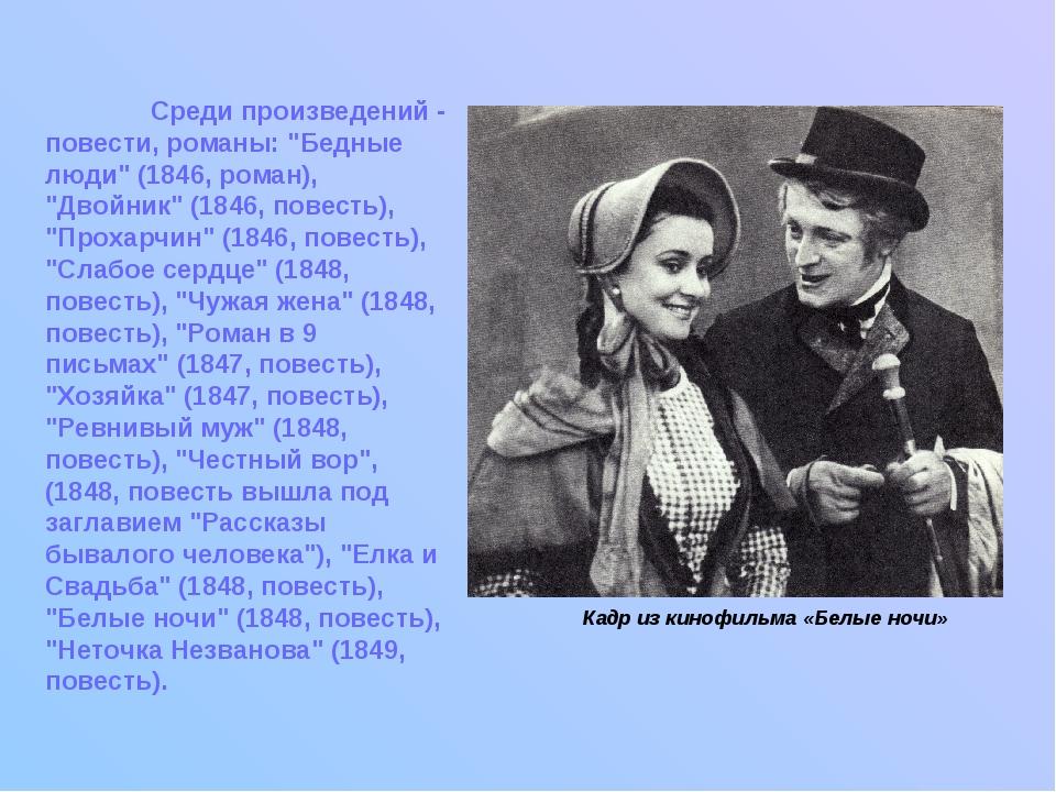 """Среди произведений - повести, романы: """"Бедные люди"""" (1846, роман), """"Двойник""""..."""