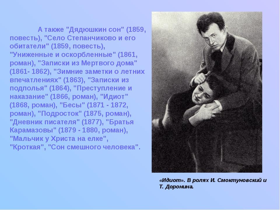 """А также """"Дядюшкин сон"""" (1859, повесть), """"Село Степанчиково и его обитатели""""..."""