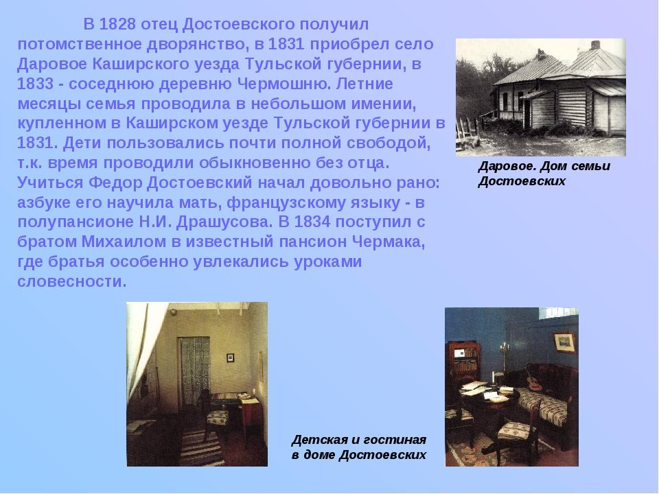 В 1828 отец Достоевского получил потомственное дворянство, в 1831 приобрел с...