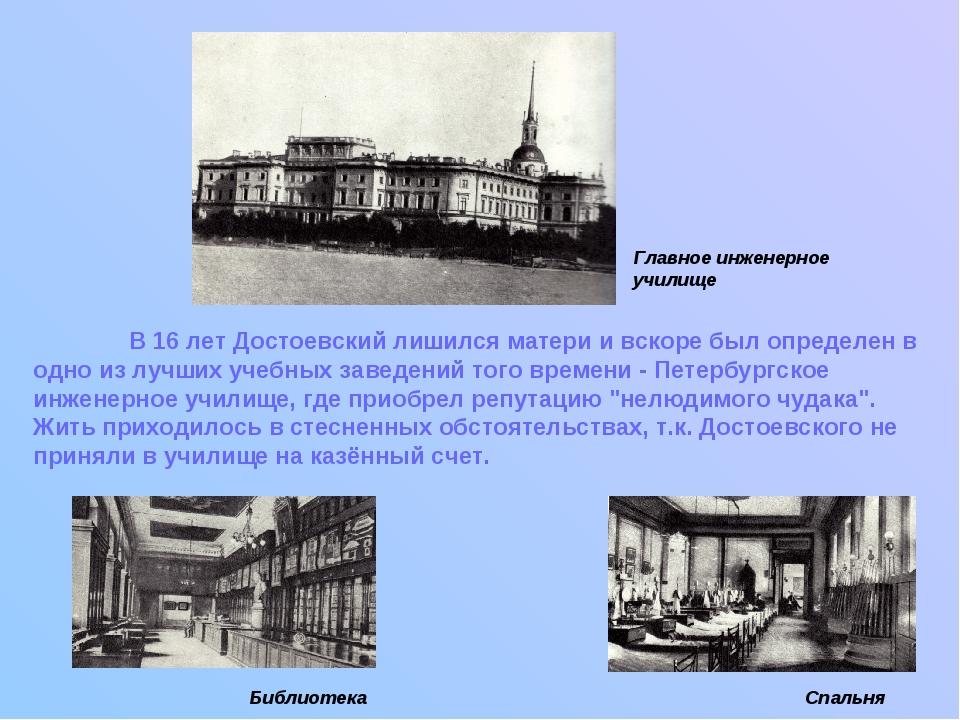В 16 лет Достоевский лишился матери и вскоре был определен в одно из лучших...
