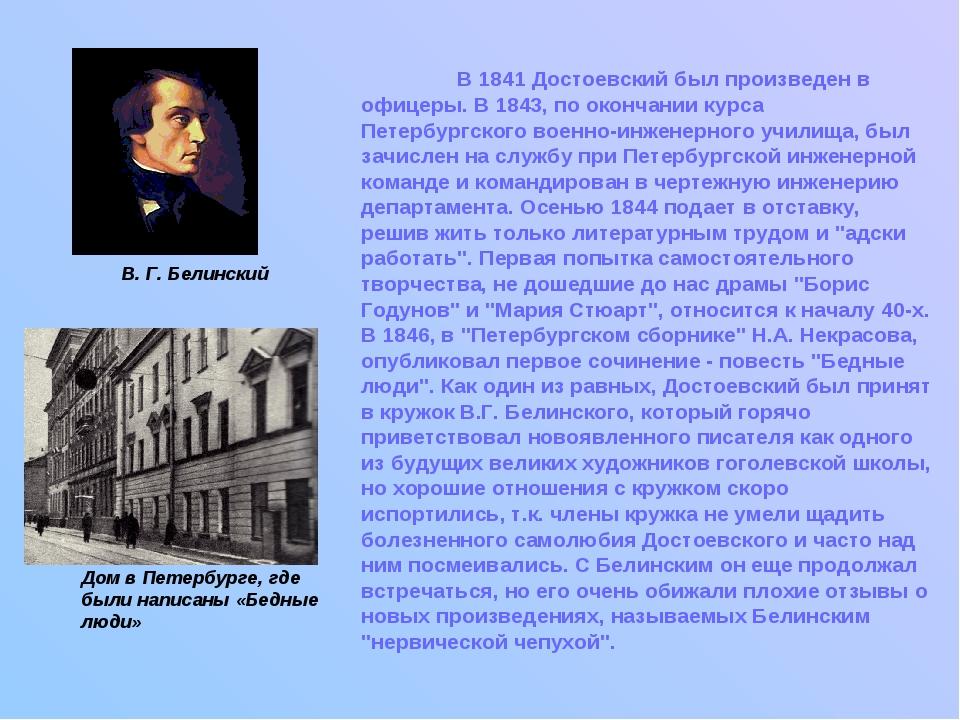 В 1841 Достоевский был произведен в офицеры. В 1843, по окончании курса Пете...