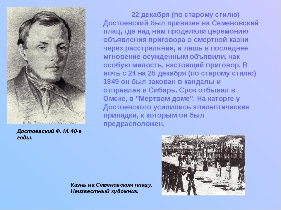 22 декабря (по старому стилю) Достоевский был привезен на Семеновский плац,...