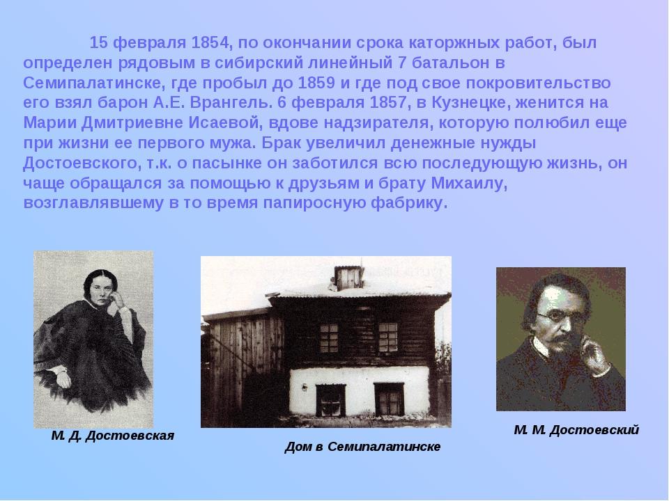 15 февраля 1854, по окончании срока каторжных работ, был определен рядовым в...
