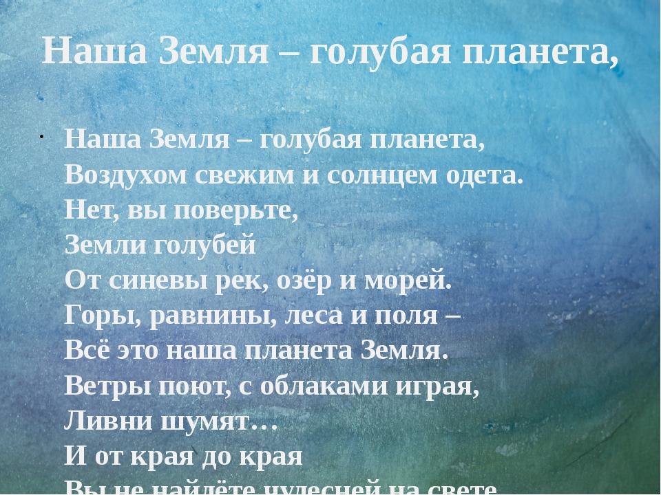 Наша Земля – голубая планета, Наша Земля – голубая планета, Воздухом свежим и...