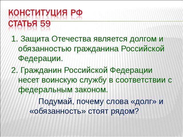 1. Защита Отечества является долгом и обязанностью гражданина Российской Феде...