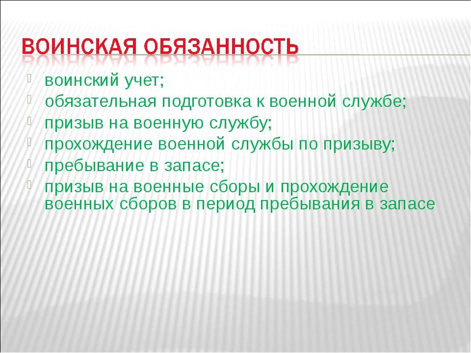 воинский учет; обязательная подготовка к военной службе; призыв на военную сл...