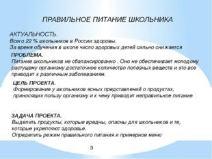 3 ПРАВИЛЬНОЕ ПИТАНИЕ ШКОЛЬНИКА АКТУАЛЬНОСТЬ. Всего 22 % школьников в России з